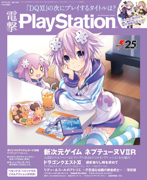 電撃PlayStation Vol.644