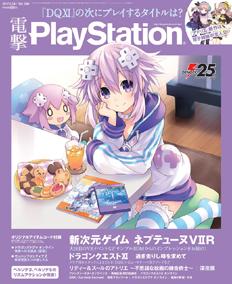 電撃PlayStation Vol.644表紙画像