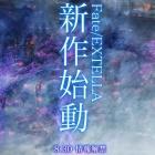 『Fate/EXTELLA』シリーズ新作が始動。SE.RA.PHが描かれた新キービジュアルも公開