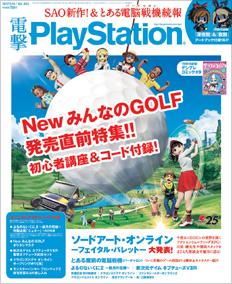 電撃PlayStation Vol.645表紙画像