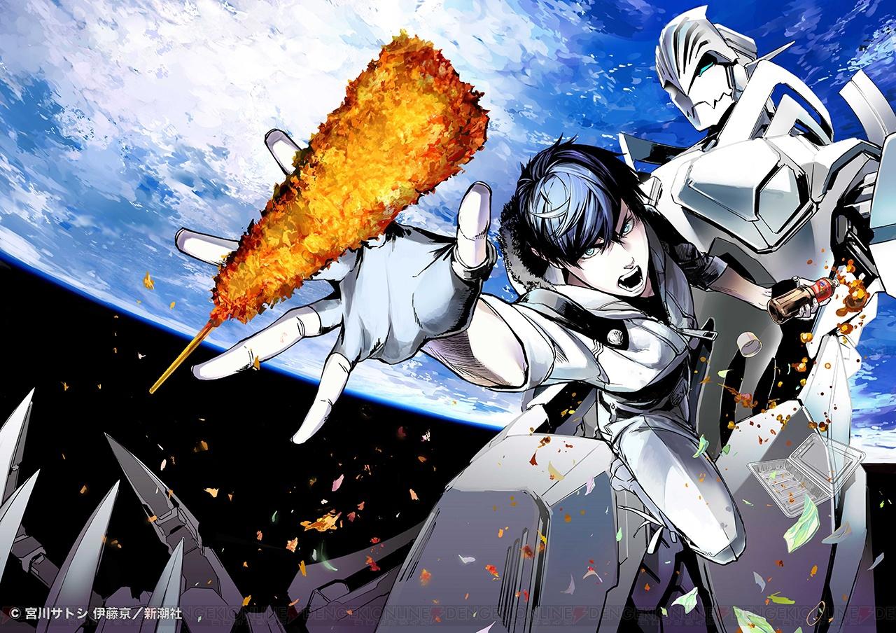 電撃 - TVアニメ『宇宙戦艦ティラミス』が2018年放送決定。制作は『ラストエグザイル』などのGONZOが担当