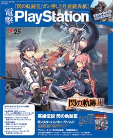 電撃PlayStation Vol.646表紙画像