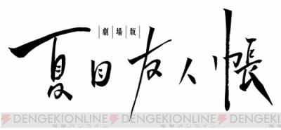 アニメ夏目友人帳劇場版制作決定 夏目とニャンコ先生のティザー
