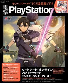 電撃PlayStation Vol.648表紙画像