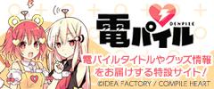 """コンパイルハート×電撃がタッグを組んだ新ブランド""""電パイル""""特設サイト"""