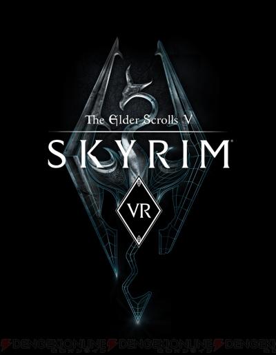 電撃 skyrim vr の日本発売日が12月14日に決定 全dlcを収録した