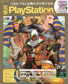 電撃PlayStation Vol.649