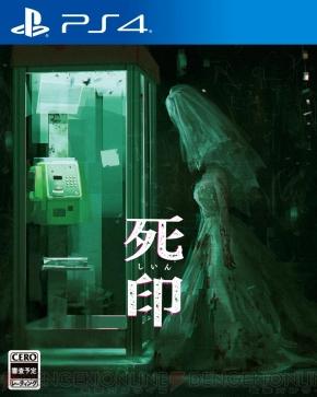 『死印』が追加エピソードを収録しPS4/Switchで発売。PS4版の各種キャンペーン開催