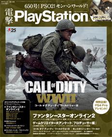 電撃PlayStation Vol.650表紙画像