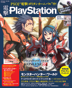 電撃PlayStation Vol.651表紙画像