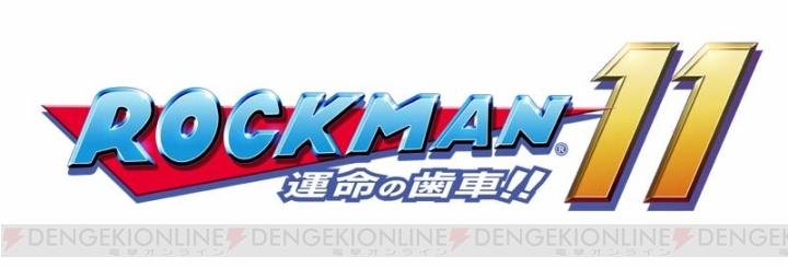 ロックマン11 運命の歯車!!の画像 p1_7