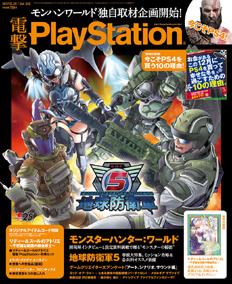 電撃PlayStation Vol.652表紙画像
