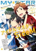 『MY★STAR』vol.10