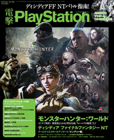 電撃PlayStation Vol.654表紙画像