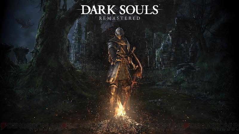 リマスター版『ダークソウル』5月24日発売。PS4版シリーズ全作と特典を収録した特別版も登場