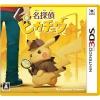 3DS『名探偵ピカチュウ』が3月23日発売。『新コンビ誕生』の内容にシナリオを大幅追加