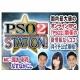 """『PSO2』公式生放送番組""""PSO2 STATION!""""が本日21時より配信。ゲストに飛田展男さんが登場"""