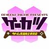 【ゲーカツ】今夜20時よりPS4『ストV AE』でオンライン対戦!