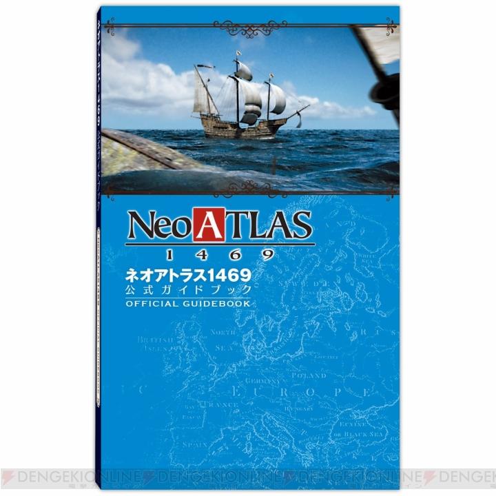 Switch版『ネオアトラス1469』が4月19日に発売。公式ガイドブックを同梱した『ガイドブックパック』も登場