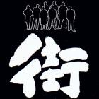 『サウンドノベル 街 -machi-』20周年をお祝い。色あせない実写サウンドノベルの魅力を紹介【周年連載】