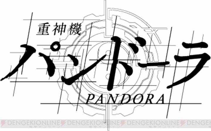 重神機パンドーラの画像 p1_19