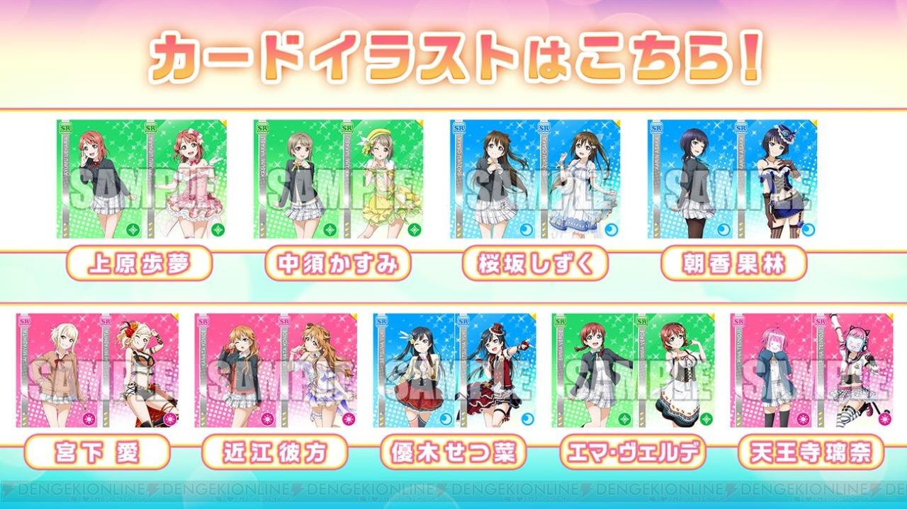 『スクスタ』虹ヶ咲メンバーのカードが『スクフェス』に実装 ...