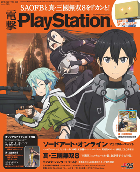 電撃PlayStation Vol.656
