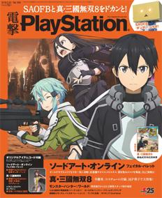 電撃PlayStation Vol.656表紙画像