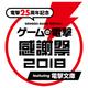 ゲームの電撃 感謝祭2018