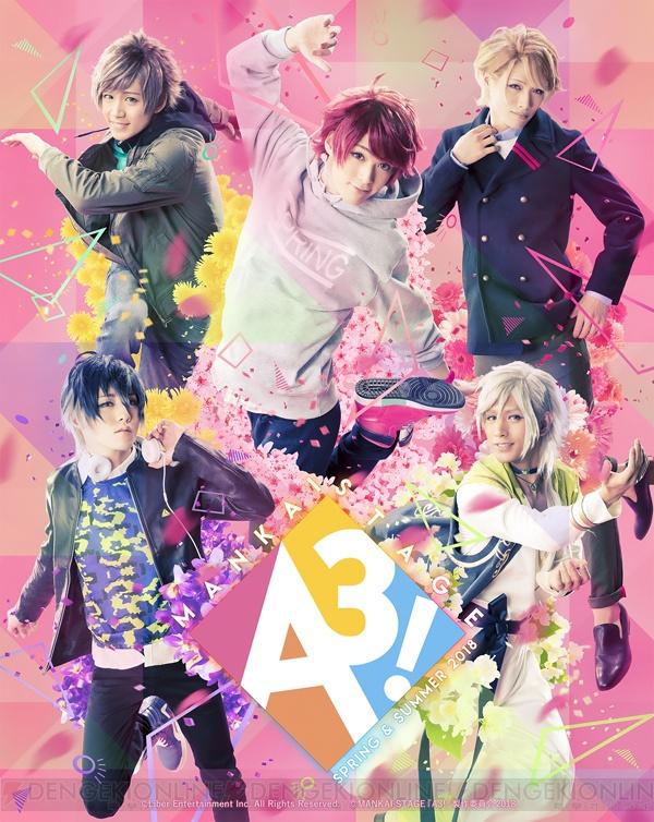 A3!の画像 p1_8