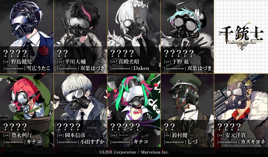 """『千銃士』ガスマスクの""""現代銃""""全身像公開。野島健児さんら声優陣のサイン色紙プレゼントも"""