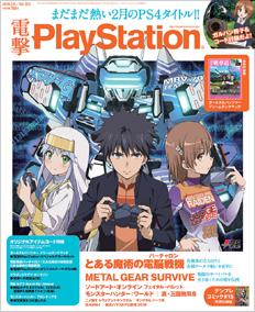 電撃PlayStation Vol.657表紙画像