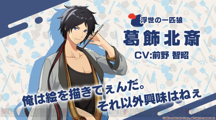 前野智昭さんが葛飾北斎役に パレパレゲームシステムカード