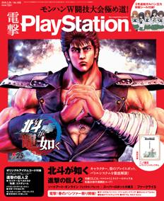 電撃PlayStation Vol.658表紙画像