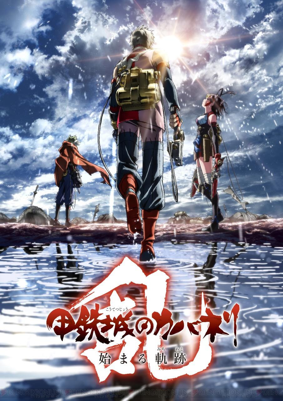 劇場中編アニメ『甲鉄城のカバネリ~海門決戦~』が2018年予定で公開決定。最新ゲーム『-乱-』の情報も