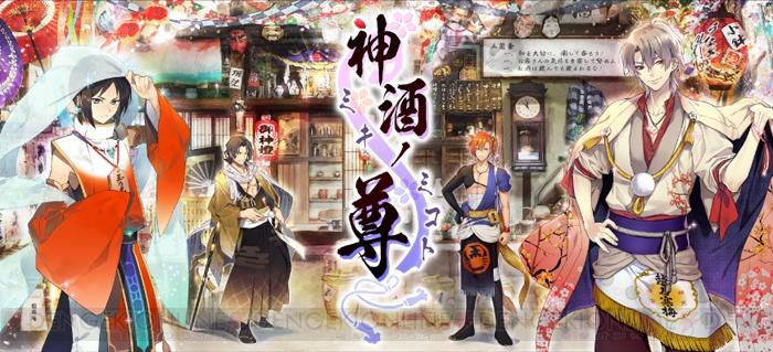 『神酒ノ尊-ミキノミコト-』インタビュー第3回は新井良平さんと猪股慧士さんのフレッシュコンビ!