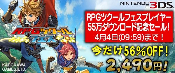 DL版『RPGツクール フェス』が56%オフ価格になるセールが開催。35曲のBGMを収録したDLCも配信