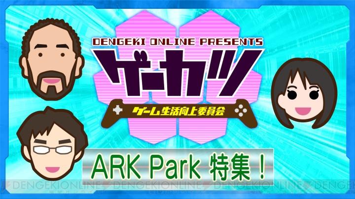【ゲーカツ】PS VR『ARK Park』で中島唯が恐竜テーマパークを探検!