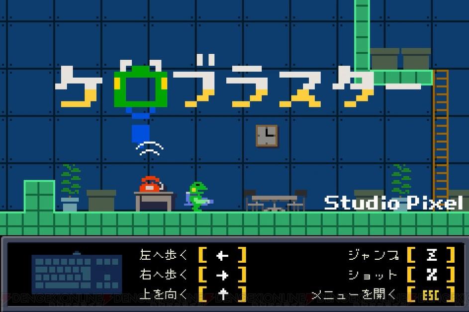 【おすすめDLゲーム】『ケロブラスター』はレトロテイストな王道横スクロールACT。カエルがモンスターを撃破