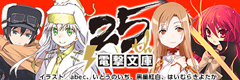 電撃文庫25周年公式サイト