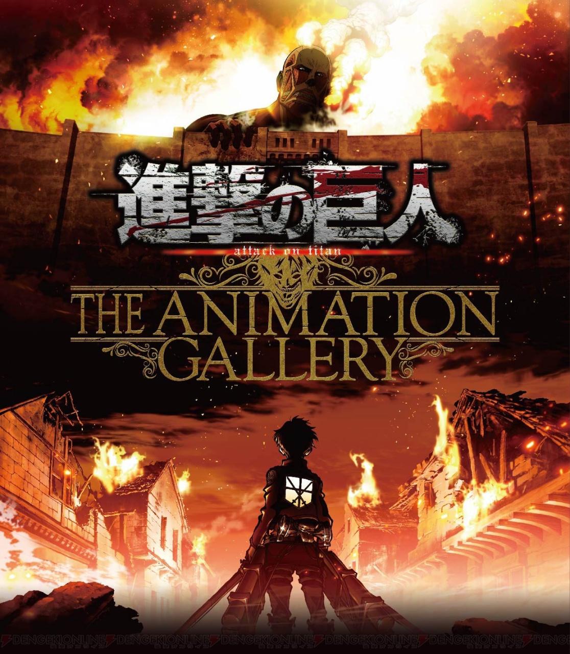 電撃 - TVアニメ『進撃の巨人』Season3の放送を記念した原画展が ...