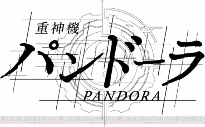 重神機パンドーラの画像 p1_38