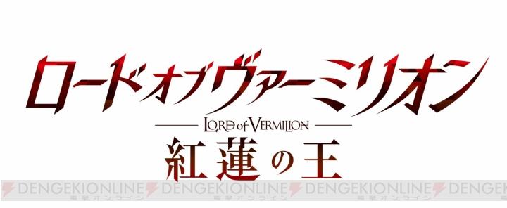 ロード オブ ヴァーミリオン 紅蓮の王の画像 p1_2