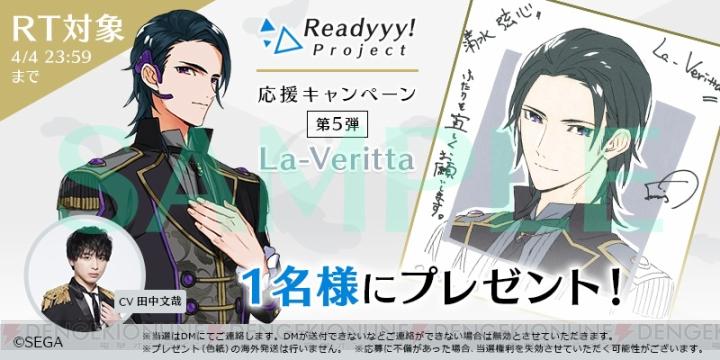 『Readyyy!』キャストインタビュー&サイン色紙プレゼント第5弾はLa-Verittaが登場