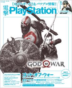電撃PlayStation Vol.660表紙画像