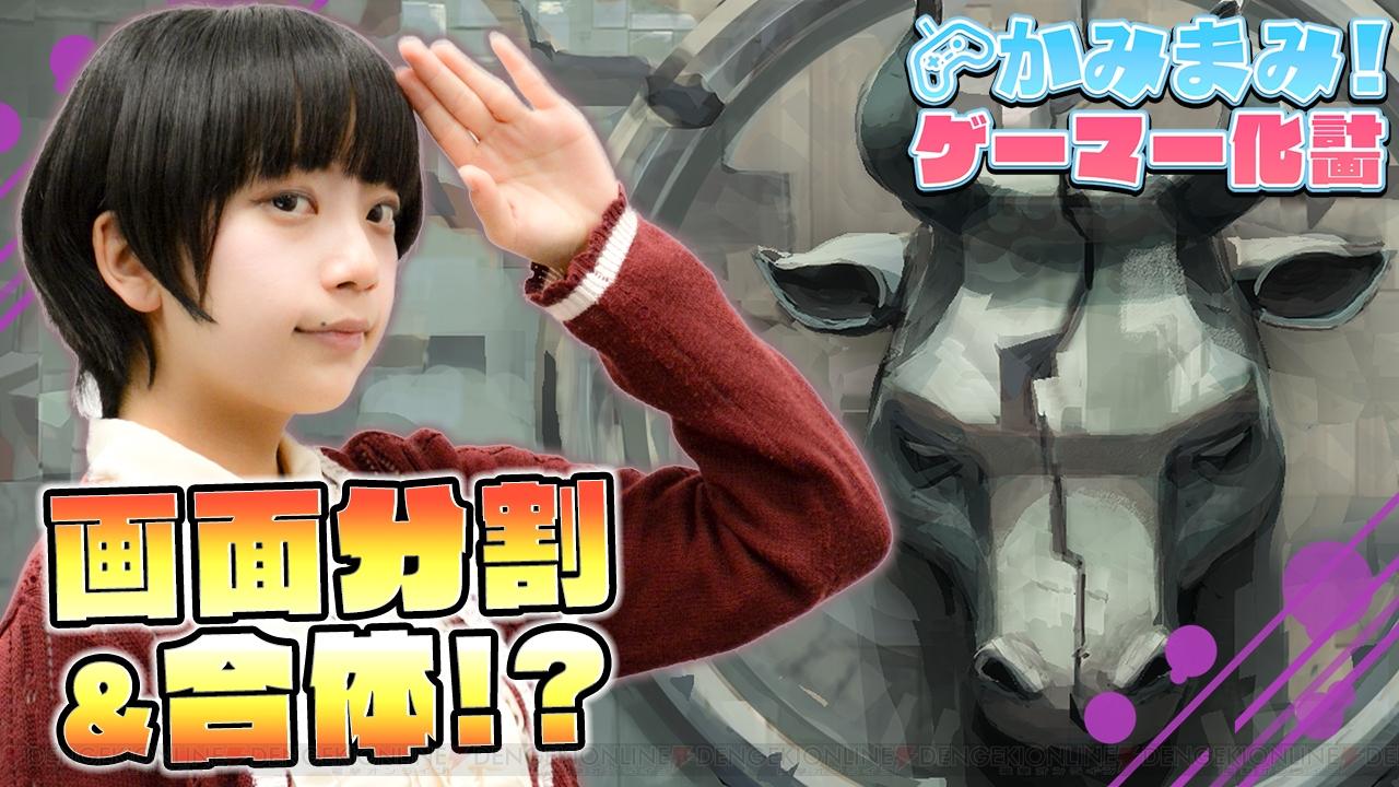 """今夜20時より生放送""""かみまみ!ゲーマー化計画""""第7回。『DYO』で協力プレイ!"""