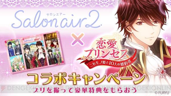 恋愛ゲーム『恋愛プリンセス』とプリ機がコラボ。撮影数に応じてゲーム内アイテムがもらえる!