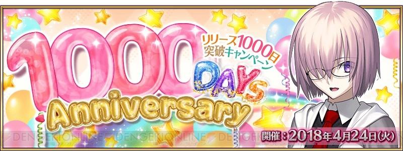 "『FGO』""リリース1000日突破キャンペーン""が実施。聖晶石10個がもらえる"