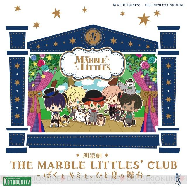 野上翔さん、八代拓さんら出演の『マーブルリトルズ』朗読劇&トークショー7月28日開催決定