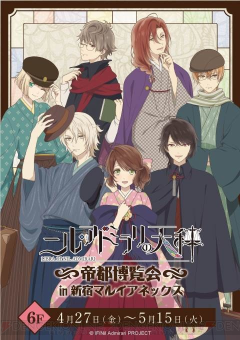 アニメ『ニルアド』期間限定ストアが4月27日より新宿で開催。大正ロマンな描き下ろしイラストも